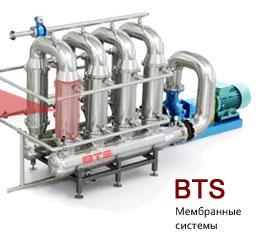 Мембранные системы BTS